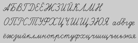 alfabeto russo